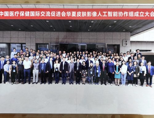 Great new project: Huaxia skin imaging and AI cooperation, Beijing (China)